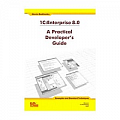 1C:Enterprise 8.0. A Practical Developers Guide. Examples and Standard Techniques (с приложением на CD-ROM)